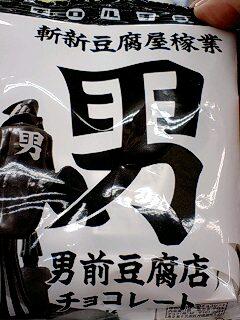 男前豆腐屋の進化