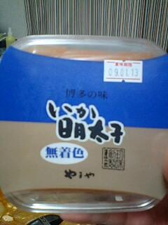 明太子ーo(^▽^)o