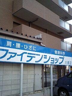 phiten(ファイテン)ショップ大東店さん