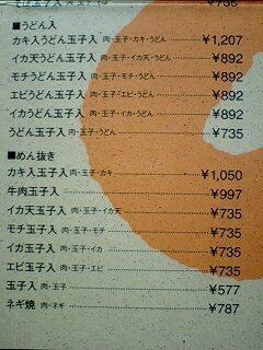 本番広島焼き