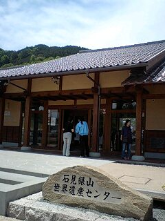 世界遺産石見銀山