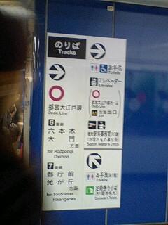 新宿から都営線に