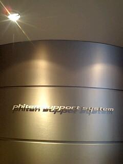 ファイテンサポートシステム サロン