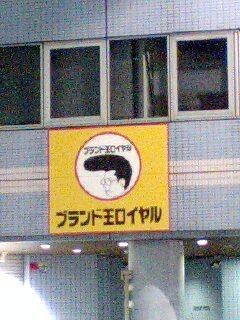 東京で気になったシリーズ