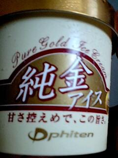 純金アイス