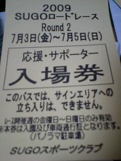 菅生チャレンジカップ