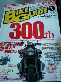 バイクガイドさん