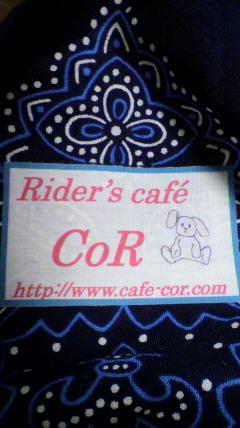 RiderscafeCORさん