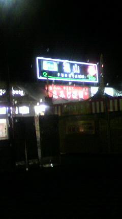 福山SAでご飯