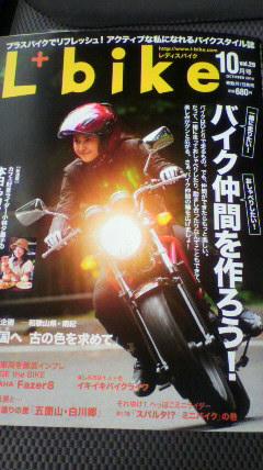 レディスバイクさん
