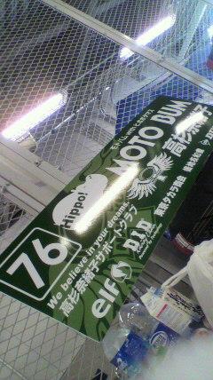 NGK杯鈴鹿ロードレース