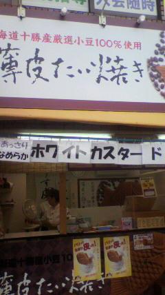 たい夢さん(<br />  河内山本駅前店)