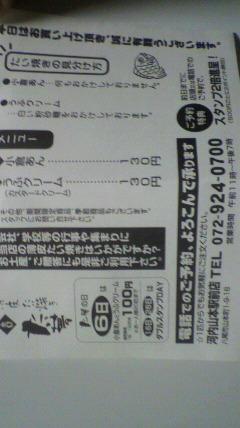 たい夢さん河内山本駅前店