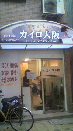 桐村カイロプラクティック院さん