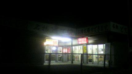 どて焼き(<br />  名阪国道、月ヶ瀬PA)