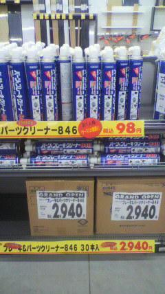安い〜〜〜っ(^-^)b