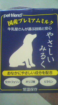 犬用ミルクと犬用ポカリ