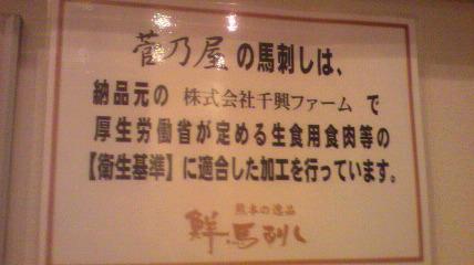 馬料理は菅乃屋へ