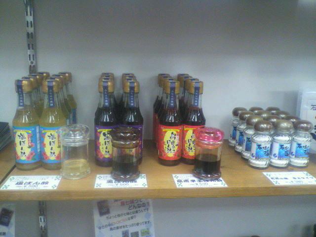 石垣島ふたばや本舗のポン酢