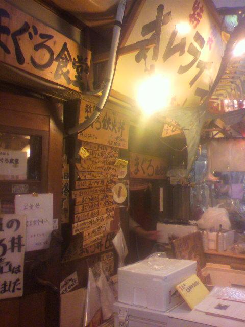 マグロ食堂