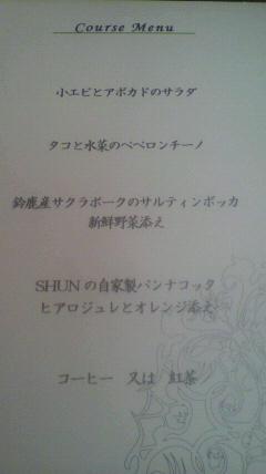 エンターテイメントグリル&バー☆SHUNさん