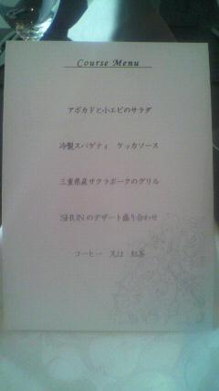 鈴鹿8耐高杉奈緒子監修ランチコース