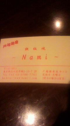 戸越銀座、鉄板焼Namiさん