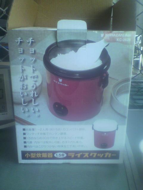 プチ炊飯器