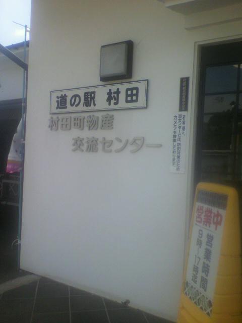 道の駅(仙台村田)