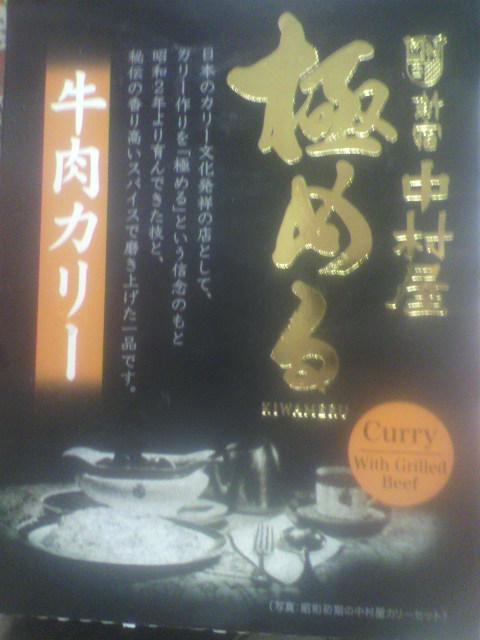 新宿中村屋、極める牛肉カリー