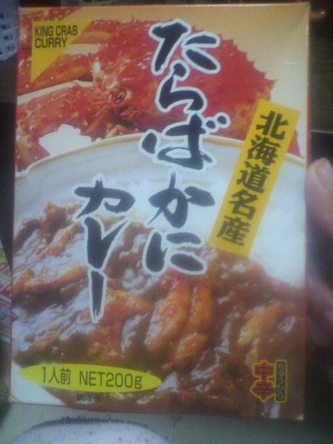 たらば蟹カレー北海道名産