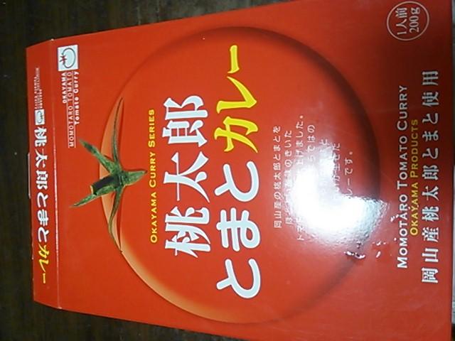 桃太郎トマトカレー