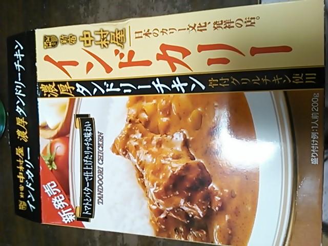 新宿中村屋インドカリー濃厚タンドリーチキン