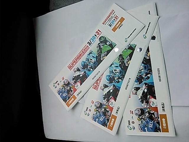 全日本ロードレース入場券