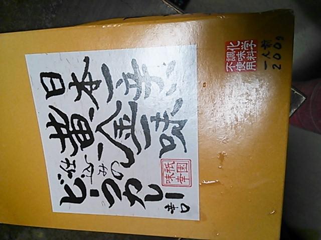 日本一辛い 黄金一味 仕込みのビーフカレー 辛口