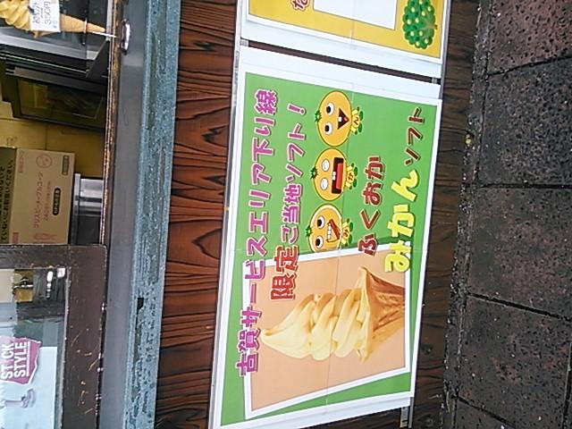 古賀当地みかんソフトクリーム