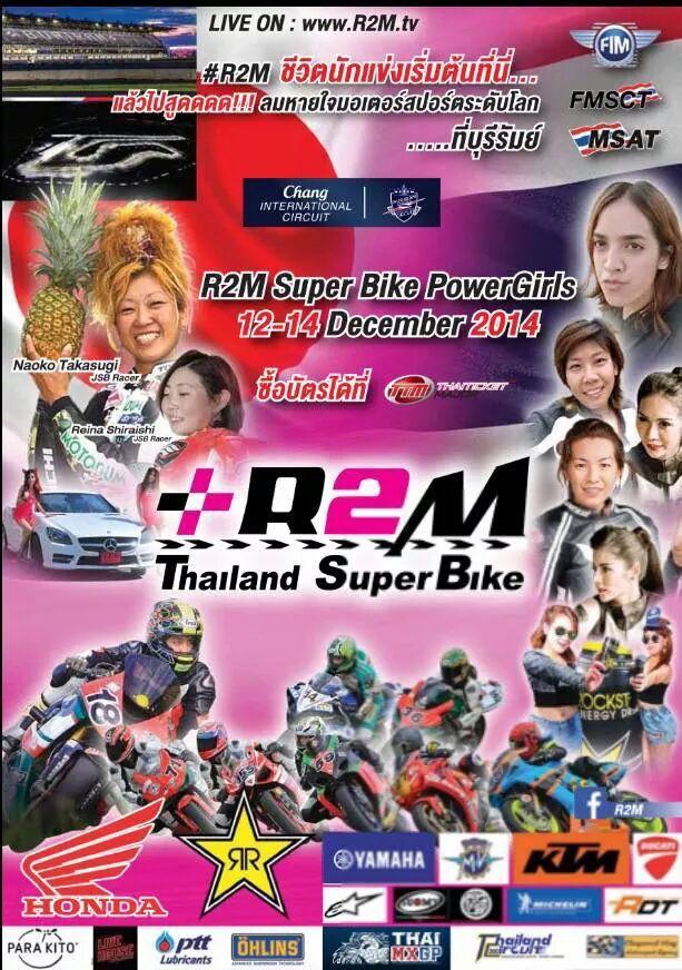 タイのレース