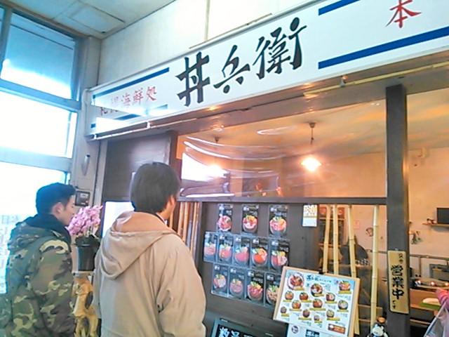 札幌市中央卸売市場の中にある 丼兵衛