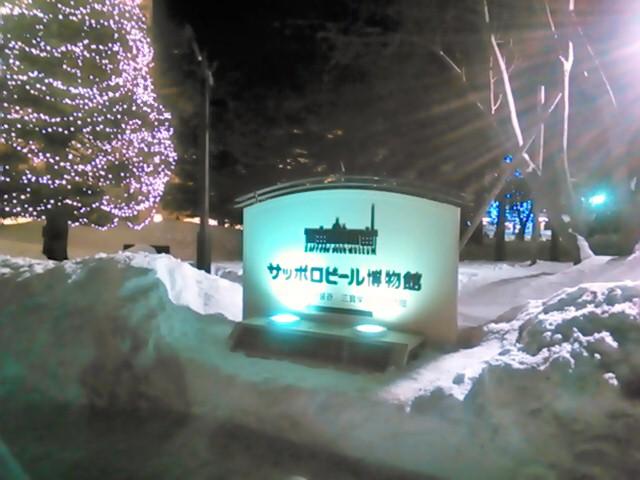 北海道 札幌ビール園