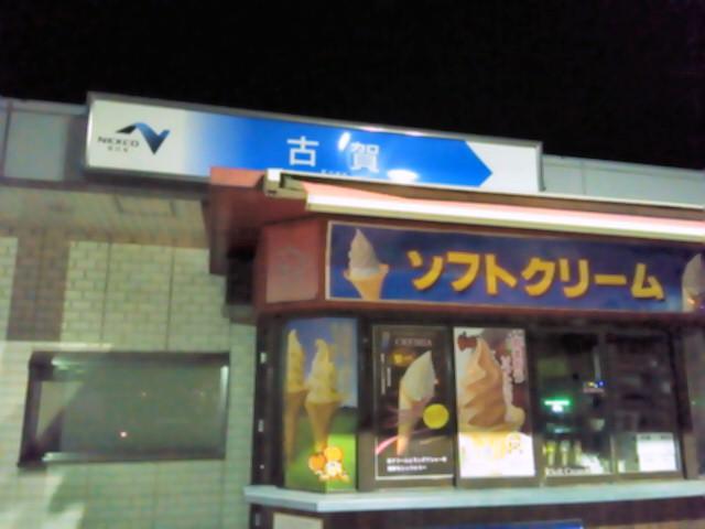 古賀サービスエリア