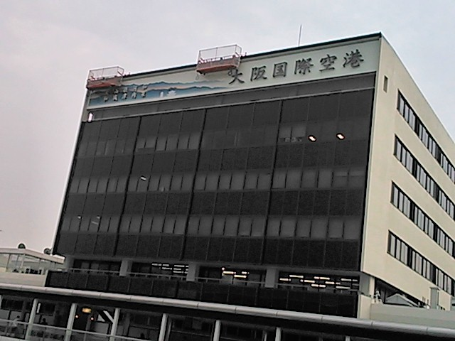 大阪国際空港なう