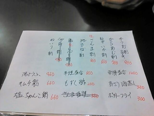 高知県の居酒屋へ