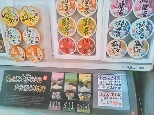 高知県市内商店街
