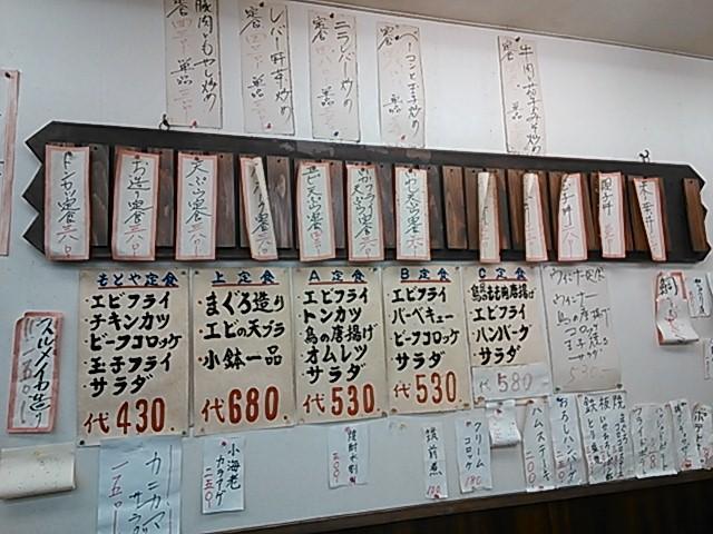 大阪 京橋の もとや