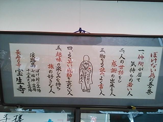 淡路島七福神巡り1